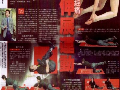 (l)伸展運動紓減坐骨神經痛