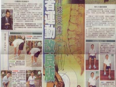 (l)長者運動改良版-預防腰背膝受傷